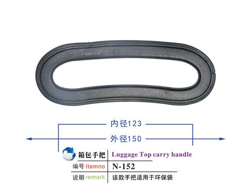Luggage Top Carry Handle  N-152